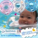 スイマーバ(うきわ首リング swimava)の事故