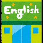 2歳の子供が幼児向け英語教室で人見知り・場所見知りしてしまう