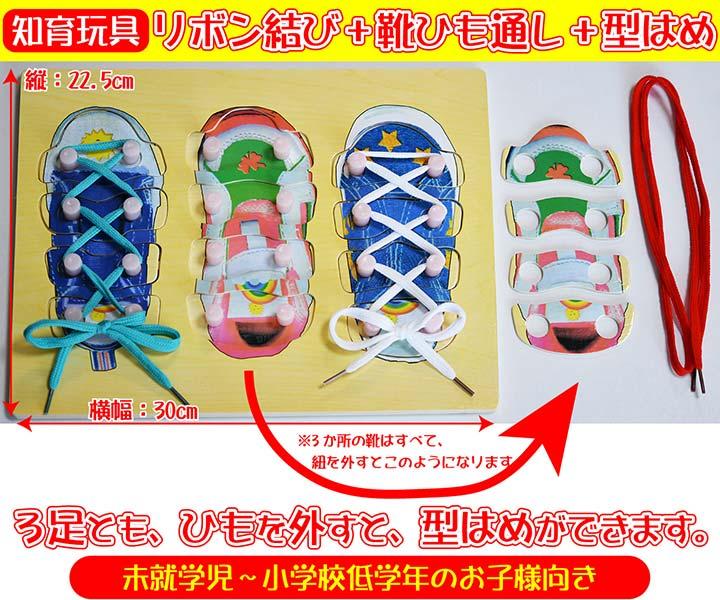 靴ひもとおし・ちょうちょ結びの練習ができる知育玩具と型はめパズルが一緒になった木製おもちゃ