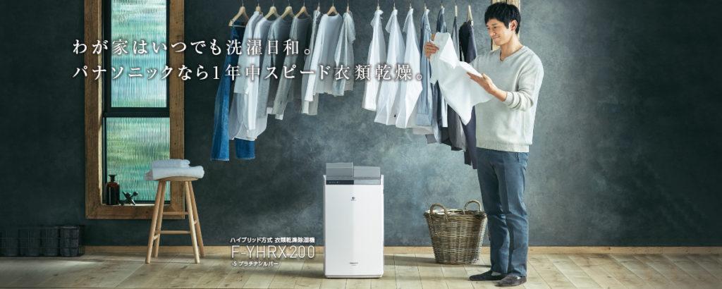 パナソニックの衣類乾燥除湿器