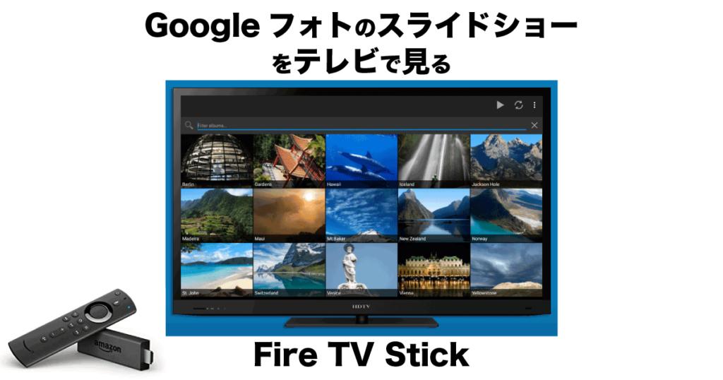 GoogleフォトのスライドショーをFire TV Stickでテレビで見る