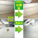 大掃除でお風呂やキッチンシンクの白いウロコ状の水垢汚れを落とす