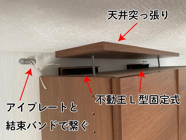 本棚の地震対策 転倒防止