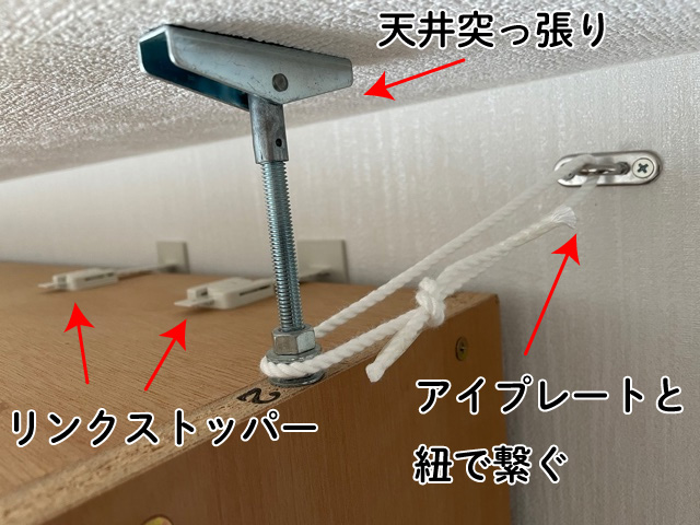 本棚の転倒防止 地震対策