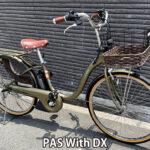 ヤマハの電動自転車PAS With DXを購入した口コミレビュー