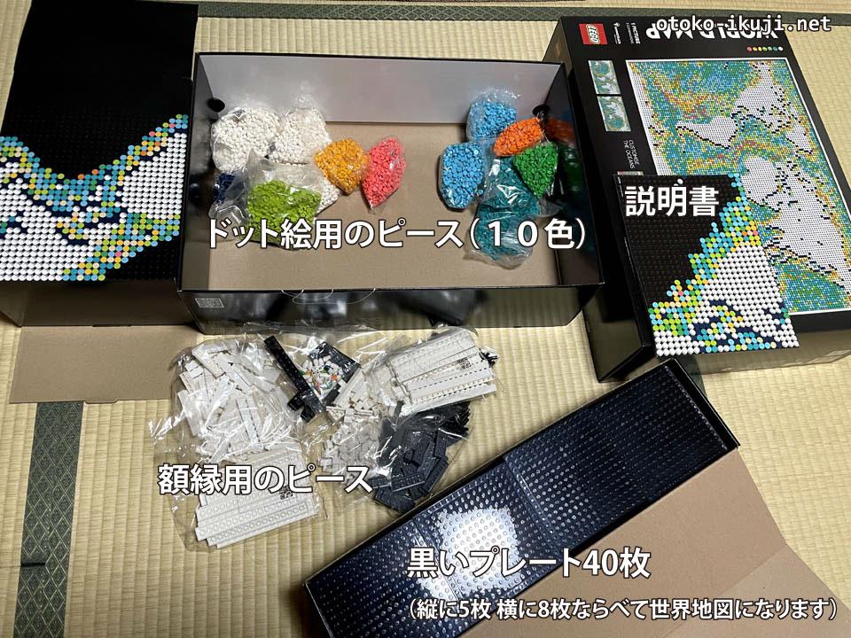 レゴの世界地図 ワールドマップの箱