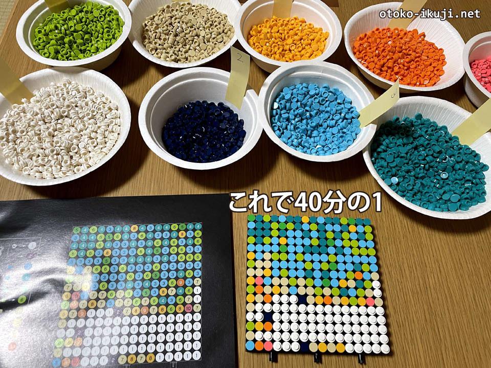 レゴの世界地図 ワールドマップ (LEGO 31203)の組み立て
