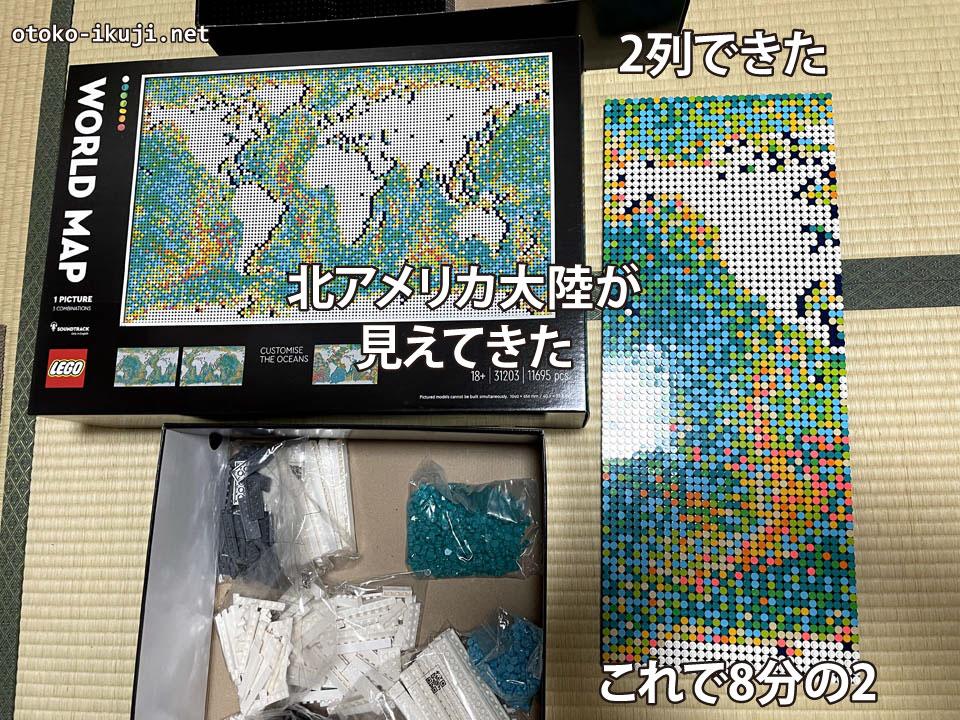 レゴのワールドマップ 組み立てレビュー