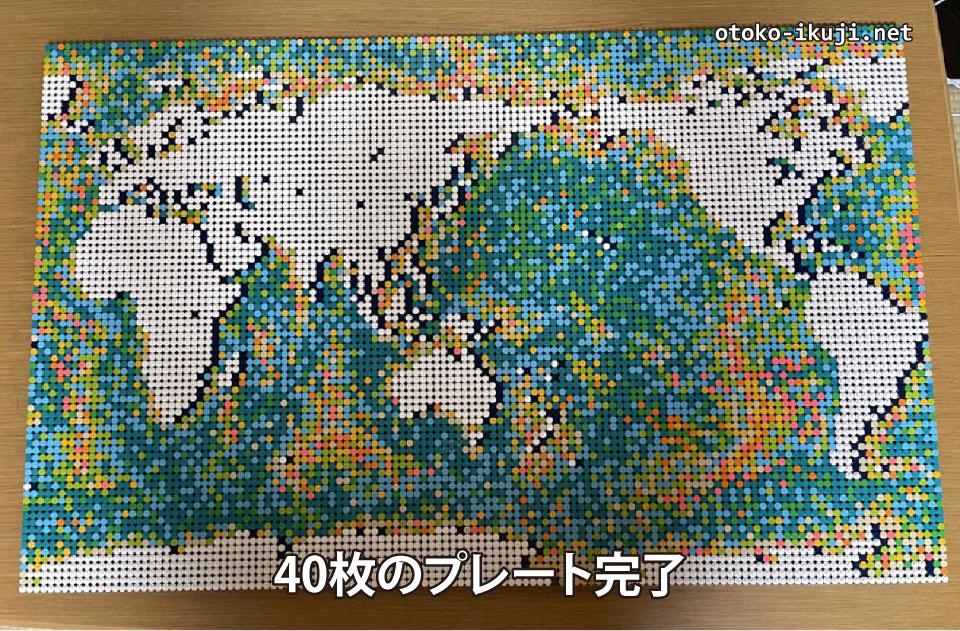 LEGOのワールドマップ